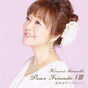 【CD】岩崎宏美 / Dear FriendsⅧ 筒美京平トリビュート