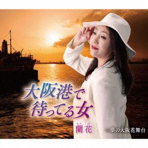 【CD】蘭花 / 大阪港で待ってる女