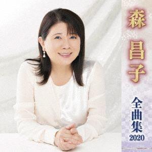 【CD】森昌子 / 森昌子全曲集2020