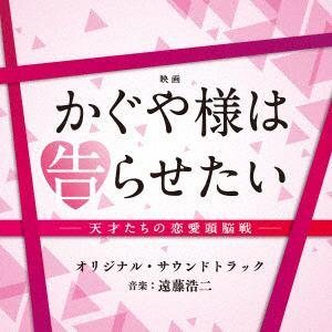 【CD】映画「かぐや様は告らせたい~天才たちの恋愛頭脳戦~」オリジナル・サウンドトラック