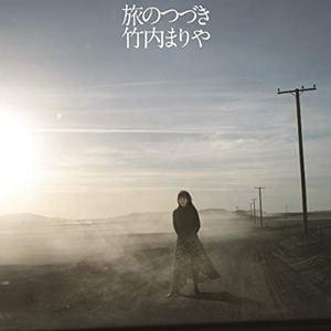 【CD】竹内まりや / 旅のつづき