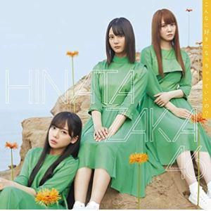 【CD】日向坂46 / こんなに好きになっちゃっていいの?(TYPE-A)(Blu-ray Disc付)