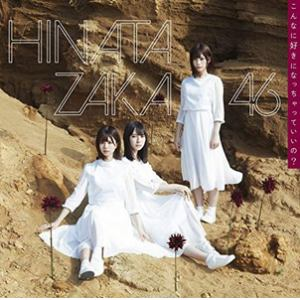 【CD】日向坂46 / こんなに好きになっちゃっていいの?(TYPE-C)(Blu-ray Disc付)