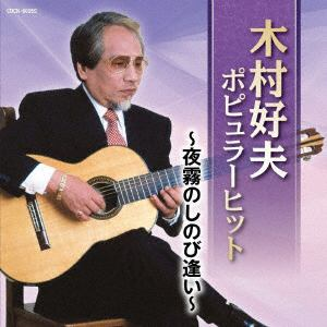 【CD】木村好夫 / ザ・ベスト 木村好夫 ポピュラーヒット ~夜霧のしのび逢い~