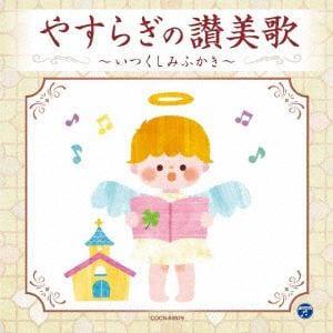 【CD】ザ・ベスト やすらぎの讃美歌~いつくしみ深き~
