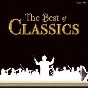 【CD】ザ・ベスト 永遠のクラシック名曲集