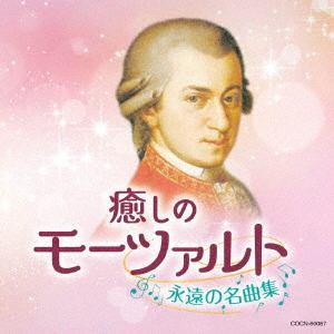 【CD】ザ・ベスト 癒しのモーツァルト