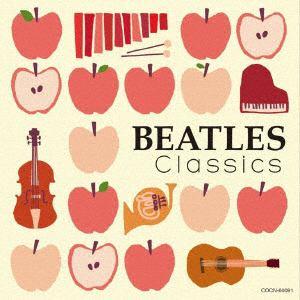【CD】ザ・ベスト クラシックで聴くビートルズ