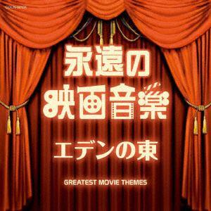 【CD】ザ・ベスト 永遠の映画音楽 エデンの東