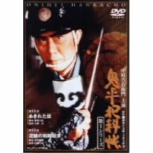 <DVD> 鬼平犯科帳 第1シリーズ《第14・15話》