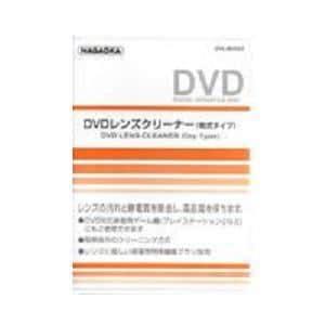 ナガオカ DVDレンズクリーナー DVL802S/2