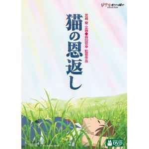 猫の恩返し.ギブリーズ episode2 【DVD】 / スタジオジブリ