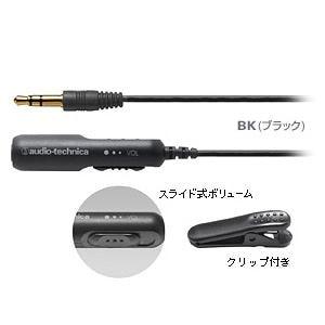 オーディオテクニカ ボリューム付きヘッドホン延長コード 0.5m AT3A50ST/05