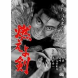 【DVD】 燃えよ剣