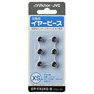 ビクター 日本ビクター イヤーパッド EP-FX2XS-B EPFX2XS