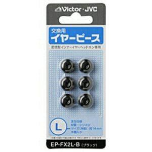 ビクター 日本ビクター イヤーパッド EP-FX2L-B EPFX2L