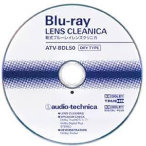 オーディオテクニカ ディスクレンズクリーナー ATVBDL50