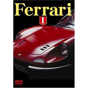 <DVD> フェラーリ I 「跳ね馬」 の伝説