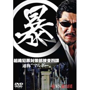 <DVD> マル暴 組織犯罪対策部捜査四課