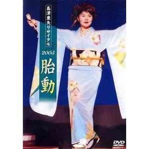 DVD5タイドウ 島津亜矢リサイタル2005胎動