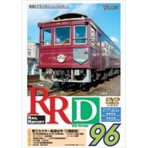 <DVD> RRD96(レイルリポート96号DVD版)