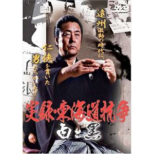 【DVD】 実録・東海道抗争 白と黒