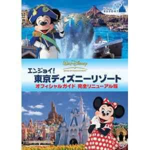 エンジョイ 東京ディズニーリゾート オフィシャルガイド 完全リニューアル版 【DVD】 / ディズニー