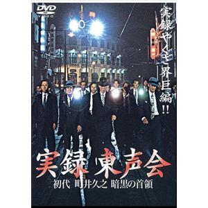 【DVD】 実録 東声会 初代 町井久之