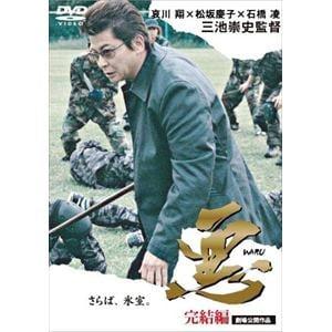 【DVD】 悪 WARU 完結編