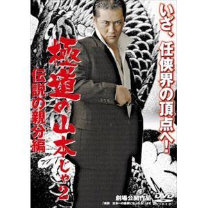 <DVD> 極道の山本じゃ 2 伝説の親分編