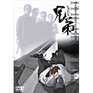 <DVD> 兄弟~ヒョンジェ~
