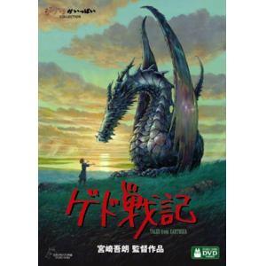 【DVD】ゲド戦記