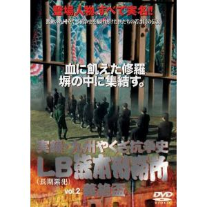 <DVD> 実録・九州やくざ抗争史 LB熊本刑務所 義絶盃
