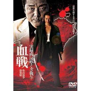 <DVD>実録・四国やくざ戦争 血戦 松山抗争勃発編
