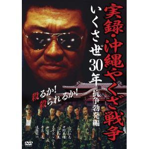 DVD>実録・沖縄やくざ戦争 いく...