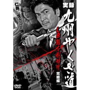 【DVD】実録・九州やくざ道 LB熊本刑務所 完結編