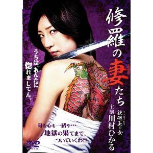 【DVD】 修羅の妻(おんな)たち 鉄砲玉の女