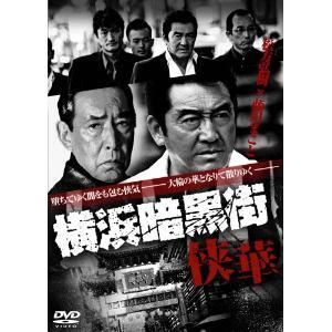 【DVD】 横浜暗黒街 侠華