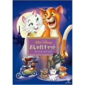 【DVD】 おしゃれキャット スペシャル・エディション