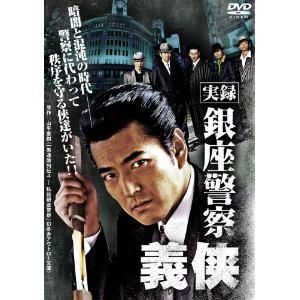 【DVD】実録・銀座警察 義侠