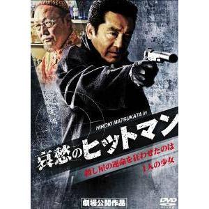 【DVD】哀愁のヒットマン