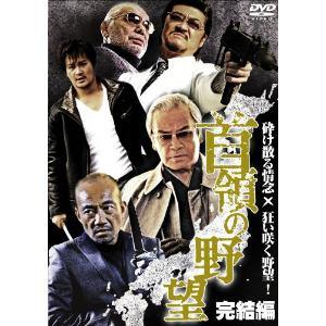 【DVD】首領の野望 完結編