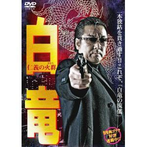 【DVD】白竜 仁義の火群