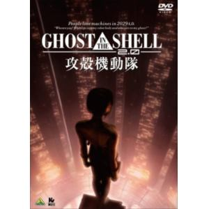 <DVD> GHOST IN THE SHELL/攻殻機動隊2.0
