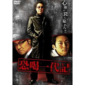 <DVD>恐喝一代記