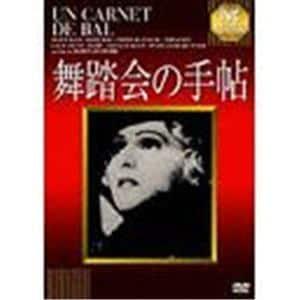 <DVD> 舞踏会の手帖