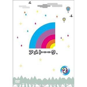 アメトーーク DVD(2) 【DVD】 / 雨上がり決死隊
