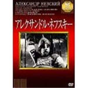 <DVD> アレクサンドル・ネフスキー