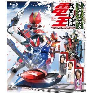 【BLU-R】 劇場版 さらば仮面ライダー電王 ファイナル・カウントダウン コレクターズパック