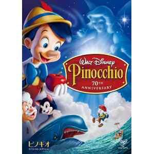 ピノキオ スペシャル・エディション 【DVD】 / ディズニー